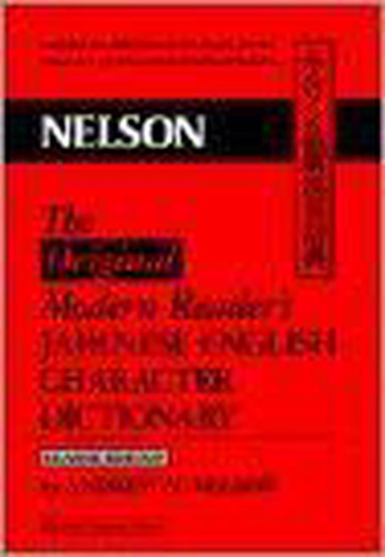 The Modern Reader's Japanese – English Character Dictionary