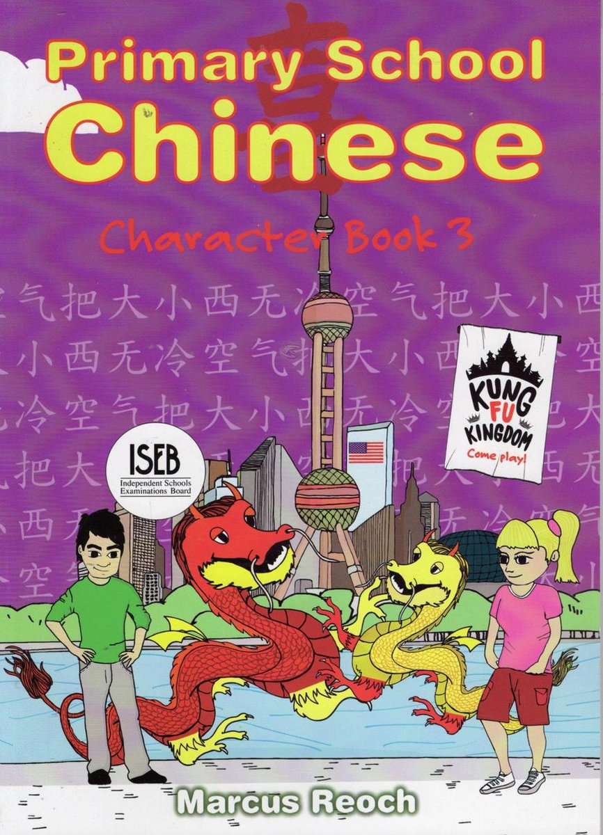 Primary School Chinese Character Book 1